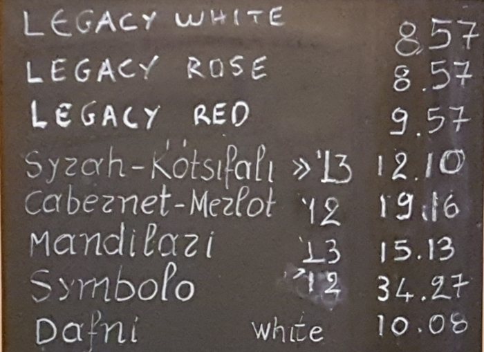 Price list of wines for sale at the Lyrarakis Winery on Crete