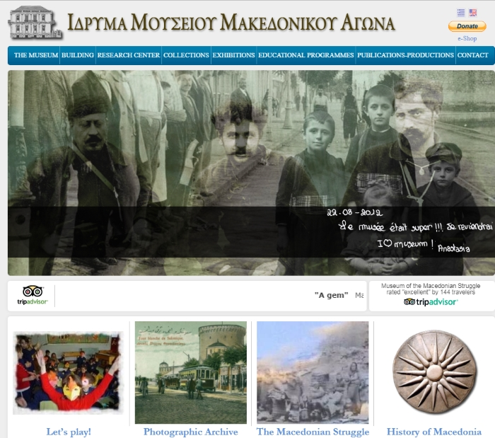 Museum of the Macedonian Struggle in Thessaloniki