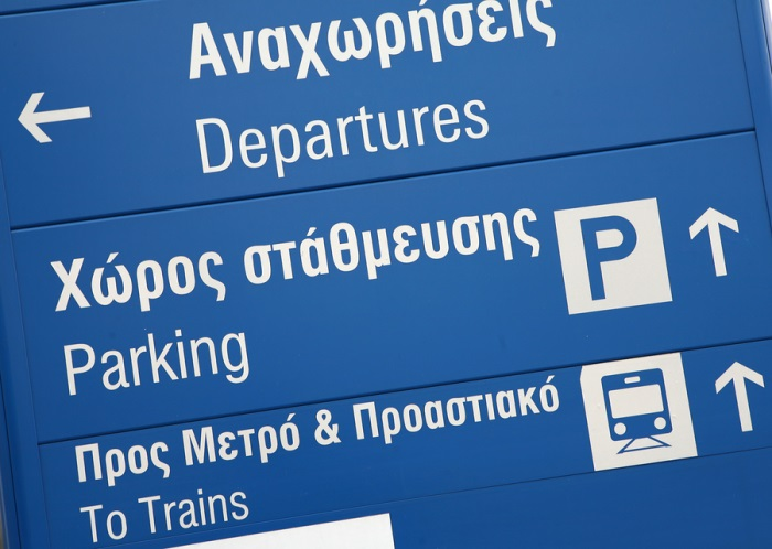 Athens International Airport Directions Sign: https://www.greece-travel-secrets.com/Athens-International-Airport.html