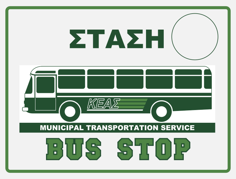 Greek bus stop sign